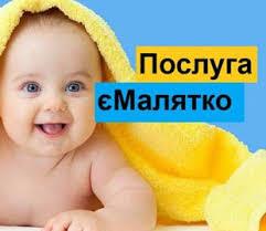 У ЦНАПі м. Тернополя вручено перше свідоцтво про народження дитини в рамках  надання комплексної послуги «єМалятко»