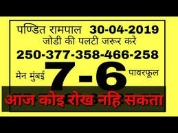 Main Chart Videos Matching 30 04 2019 Main Mumbai Bhole Baba Chart