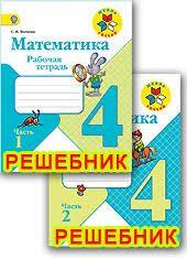Контрольная работа по математике класс четверть по петерсон  Контрольная работа по математике 3 класс 2 четверть по петерсон
