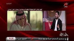 تامر حسني: الطاقات والروحانيات سر اختيار مخرجة فيلم مش أنا (اعرف إزاي) -  YouTube