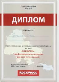 Сертификаты Дипломы ГЕОМЕТРИЯ С