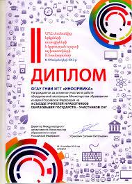 ИНФОРМИКА Дипломы Диплом за активное участие в работе объединенной экспозиции Министерства образования и науки Российской Федерации