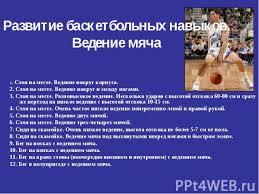 Ведение мяча в баскетболе ФизкультУРА Реферат по теме ведение мяча