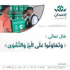 رقم منصة إحسان الخيرية..طريقة تسجيل منصة إحسان وفرجت لمساعدة المحتاجين وفك  كرب الغارمين