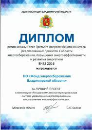 Фонд энергосбережения Владимирской области Диплом за лучший проект в номинации Лучшая комплексная муниципальная система управления энергосбережением и повышением энергоэффективности