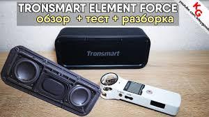 Обзор Tronsmart Element Force. Как разобрать Tronsmart Element ...