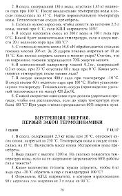 Маршрутный лист ученика по теме Термодинамика  Контрольная работа по теме Основы термодинамики