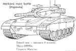 Раскраски с боевой техникой
