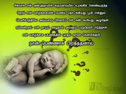 amma es in tamil images