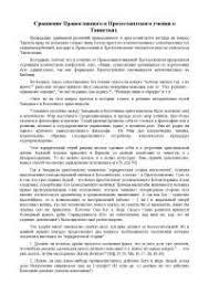 Реферат на тему Сравнение Православного и Протестантского учения о  Реферат на тему Сравнение Православного и Протестантского учения о Таинствах