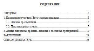 Контрольная работа по уголовному праву на тему Преступления  контрольная по уголовному праву заказать