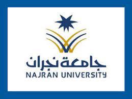 منحة جامعة نجران - Azim youth
