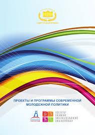 Проекты и программы современной молодежной политики Проекты и Программы современной молодежной Политики Уважаемые коллеги Современная молодежная