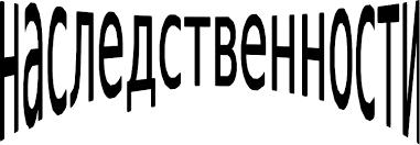 Реферат Механизмы наследственности com Банк  Механизмы наследственности