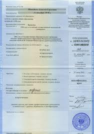 Медицинские дипломы Алексея Маматова Система активной  Диплом Неврология интернатура