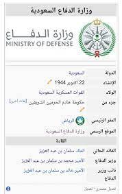 وزارة الدفاع (السعودية) - المعرفة