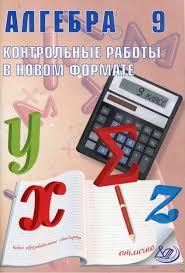 Учебники по Алгебра класс онлайн Моя Школа Контрольные работы