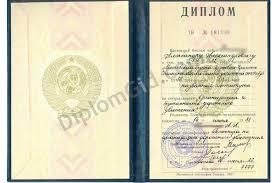 Купить диплом СССР старого образца до года Диплом о высшем образовании СССР старого образца до 1996 года