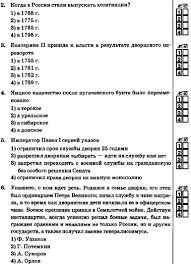 Контрольная работа по истории на тему quot Россия в гг   c users home documents screenshot 20150506170941 png