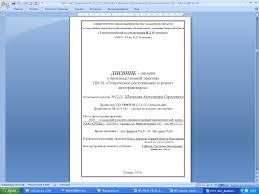 МЕТОДИЧЕСКИЕ РЕКОМЕНДАЦИИ ПО ПРОХОЖДЕНИЮ ПРОИЗВОДСТВЕННОЙ ПРАКТИКИ  hello html 100bf0b png