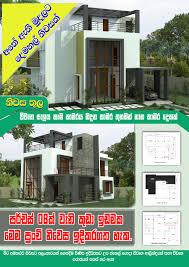 modern house plans designs in sri lanka lovely house plan house plan sri lanka nara