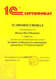 С Профессионал сертификация пользователей ПП С Предприятие
