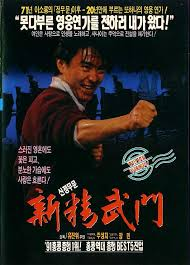 Fist of fury 1991 part 2