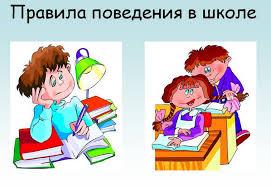 Правила поведения в школе Интернет портал школы № Правила поведения в школе