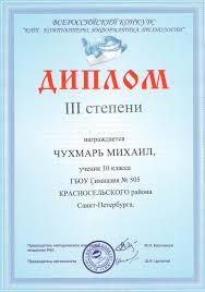 Гимназия № Дипломы  Чухмарь Михаил диплом iii степени конкурса КИТ