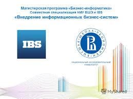 Презентация на тему Магистерская программа Бизнес информатика  1 Магистерская программа Бизнес информатика Совместная специализация НИУ ВШЭ и ibs Внедрение информационных бизнес систем