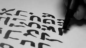 шрифт иврита