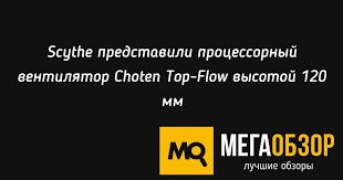 <b>Scythe</b> представили процессорный вентилятор <b>Choten</b> Top-Flow ...