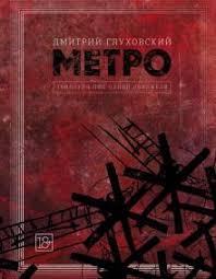 """Книга: """"Метро 2033. Метро 2034. Метро 2035"""" - Дмитрий ..."""