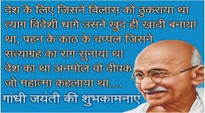 speech gandhi jayanti hindi speech anchoring script lines  gandhi jayanti hindi anchoring script