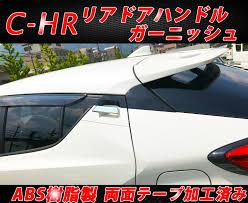 rear door steering wheel door exterior parts dress up custom accessories parts chr for exclusive use of toyota c hr