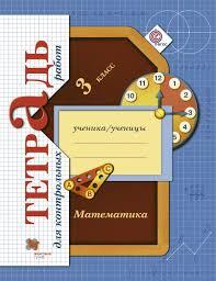 ГДЗ по математике класс тетрадь для контрольных работ Рудницкая  ГДЗ тетрадь для контрольных работ по математике 3 класс Рудницкая Юдачева Вентана Граф