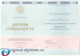 Диплом фармацевта купить цена красноярск