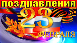 Поздравление На 23 Февраля Песня С Днём Защитника Отечества Видео  Поздравления - Для Вас ! - TheWikiHow