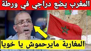 المغرب يضع الجزائرب حفيظ دراجي في ورطة كبيرة اليوم - YouTube