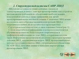 Презентация на тему Введение Курсовой проект ориентирован на  4 2