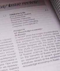 Как составить аннотацию на английском языке СПРАВОЧНИК БИБЛИО  Журнал Креативная экономика аннотация на английском языке
