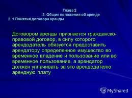 Презентация на тему Понятие договора аренды Введение Данная  5 Глава