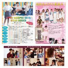 神戸文化服装学院 高校生ヤングファッションデザイン画コンテスト2018