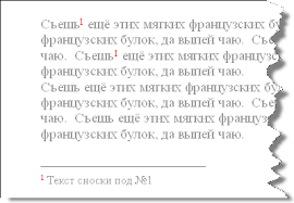 Две одинаковых сноски на одной странице сделать Программные  Одинаковые сноски в тексте