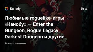 Any good rogue lite for android? roguelites - Reddit Rogue Legacy - Komputer wiat