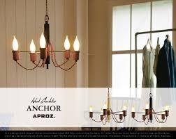 5 wood chandelier anchor 5p anchor light type aproz アプロス illumination pendant light chandelier azp 564 5p