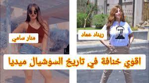 خناقة ريناد عماد ومنار سامي - YouTube