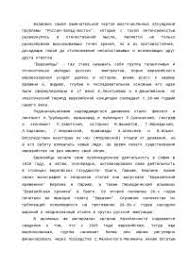 Евразийское мировоззрение реферат по философии скачать бесплатно  Евразийское мировоззрение реферат по философии скачать бесплатно государи культуры государство политической евразийство православие