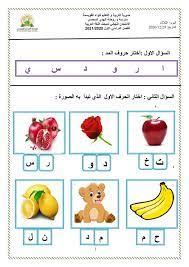 امتحان اللغة العربية worksheet