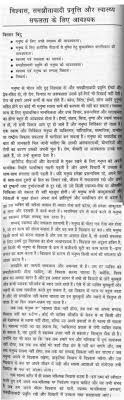essay on faith is necessary for the success of a mentality of essay on faith is necessary for the success of a mentality of understanding and the search for health in hindi